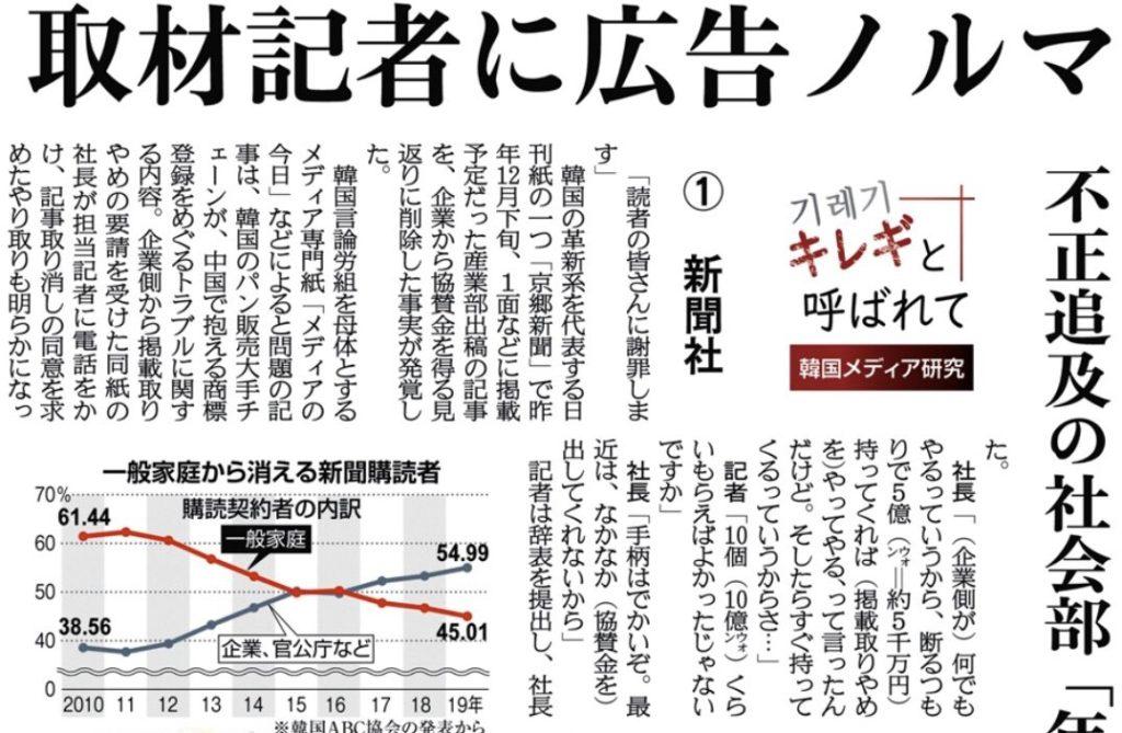 기레기 1024x669 일본 극우언론 산케이 신문, 한국 기자는 기레기! 신문방송 비판 기사 연재