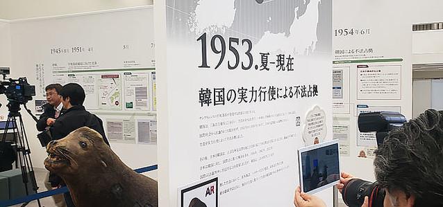 영토주권전시관 독도 일본정부 도쿄 토라노몬 미쓰이빌딩에 영토주권전시관 확대 재오픈