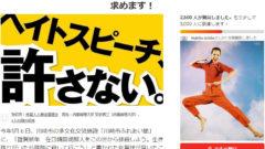 재일한국인 차별 반대서명 240x135 8월 일본방문 한국인 여행객 48% 감소! 방일 외국인 9개월만에 마이너스