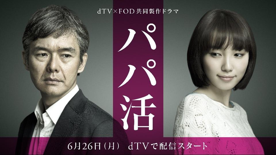파파카츠 일본 청소년의 데이트 알바, 원조교제 파파카츠 만남 후 성폭행