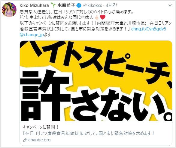 mizuhara kiko 미즈하라 키코, 일본 극우의 혐한 재일한국인 말살 연하장 관련 서명사이트 공유