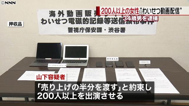 노모야동 데이트어플로 만난 일반인 여성의 노모 야동을 FC2에서 판매한 일본남성 체포