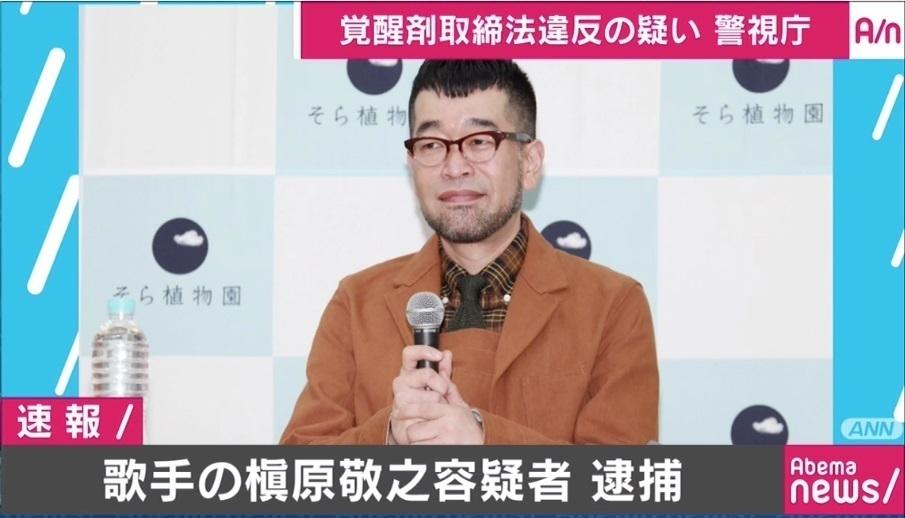 마키하라 노리유키 일본가수 마키하라 노리유키, 필로폰 각성제 소지 혐의 체포