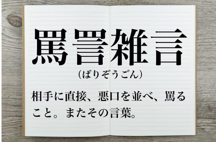 매리잡언 일본뉴스에 등장하는 일본어 사자숙어 매리잡언(바리조곤)