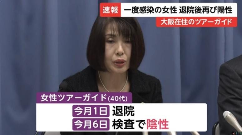 신종코로나재발 신종코로나 재발? 오사카 투어가이드 여성 퇴원 후 또 양성반응