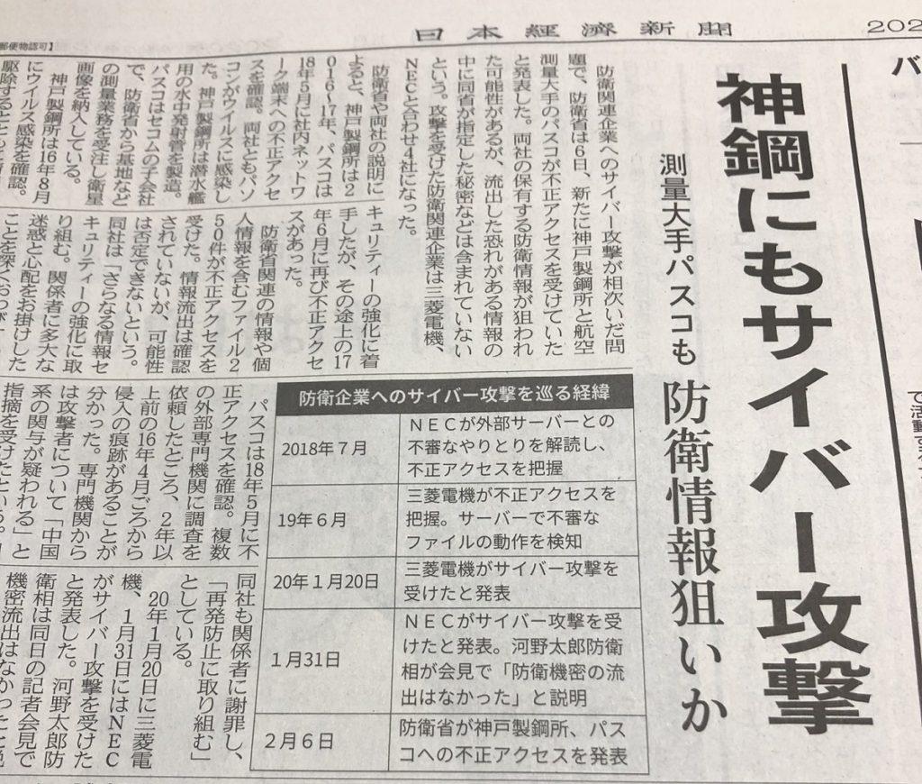 일본방산업체 해킹 1024x870 일본 미쓰비시전기 등 방산업체 사이버공격, 해킹에 군사 기밀 유출