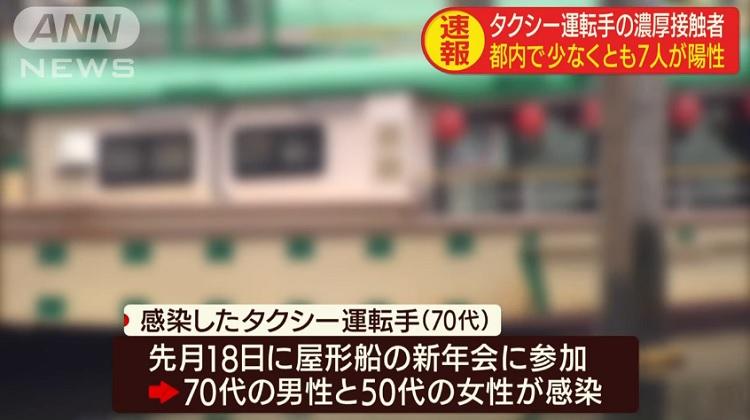 일본코로나확진자 15일 일본 크루즈선 코로나 확진자 67명! 도쿄 등에서 일본인 12명 감염! 총338명