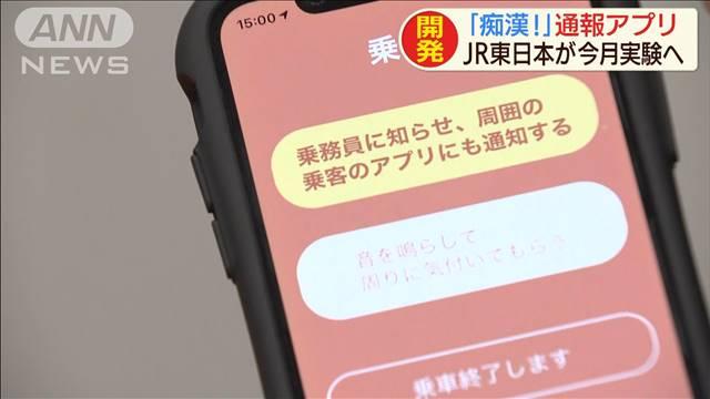 지하철 성추행 경찰청 Digi Police에 이어 JR동일본도 전철 성추행범 치한 퇴치 어플 출시