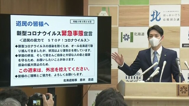 홋카이도 신종코로나 비상사태 29일 일본 신종 코로나바이러스 확진자 947명(+9)! 홋카이도 70명 최다