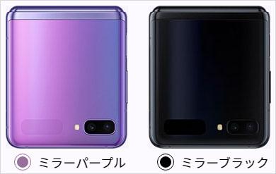 Galaxy Z Flip JAPAN 일본 KDDI 폴더블폰 갤럭시 Z 플립 28일 출시! 가격은 약 190만원