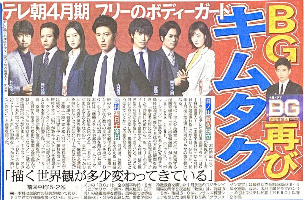 身辺警護人 1024x673 기무라타쿠야, 나나오 출연 일드 BG 신변경호인 시즌2  4월 방송