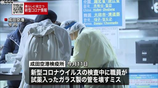나리타공항 코로나시약 일본 나리타공항 검역소 11일부터 신종코로나 검사 중단!