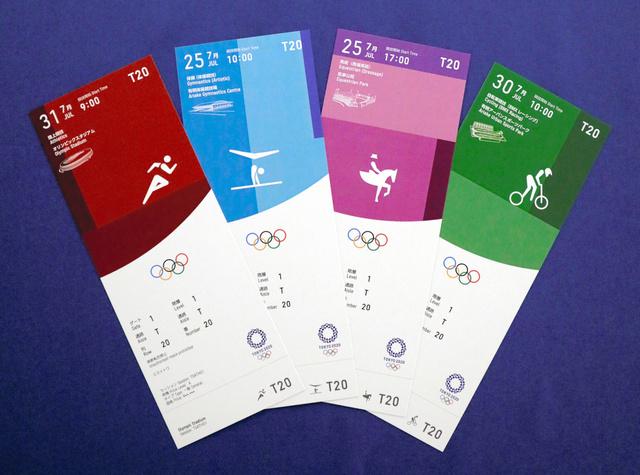 도쿄올림픽 티켓환불 도쿄올림픽 취소 시 규정상 불가항력에 해당 티켓 환불 불가