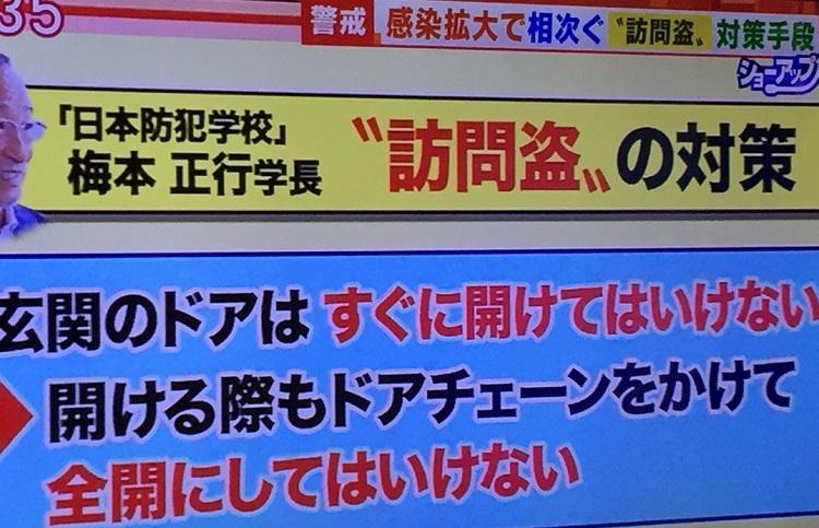 방문절도사건 도쿄 신종코로나 확산! 외출자제 틈타 고령자 노린 방문절도사건 급증