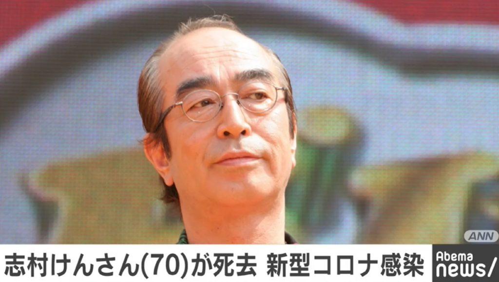 시무라켄 코로나 사망 1024x579 일본 개그맨의 대부 시무라켄, 신종코로나 치료중 사망! 시민들 충격