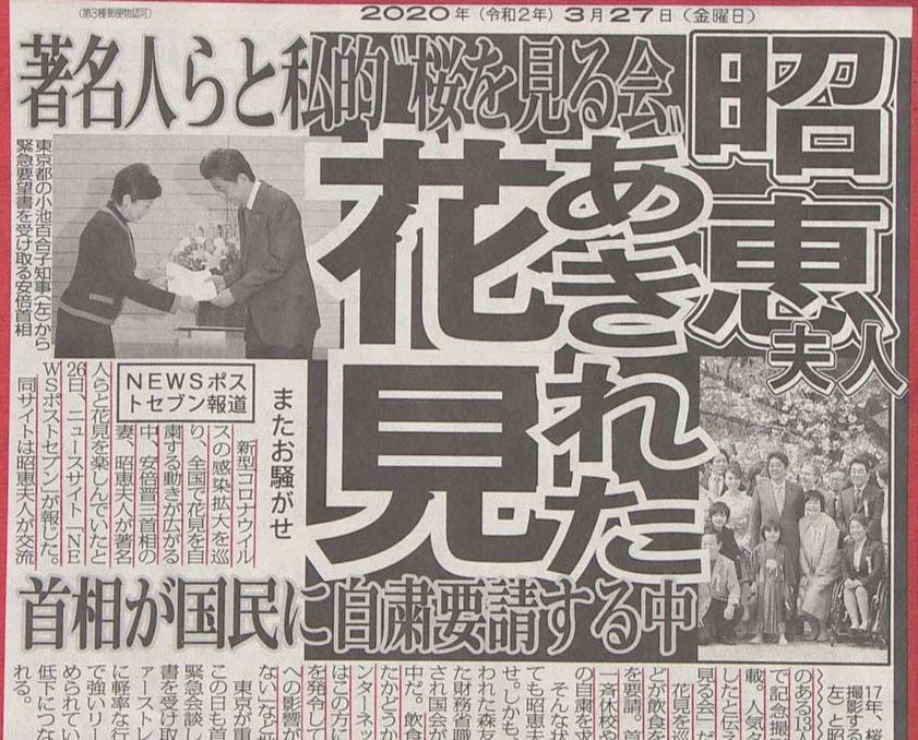 아베아키에 벚꽃놀이 27일 일본 신종 코로나바이러스 확진자 2236명(+123), 사망자 62명(+5)