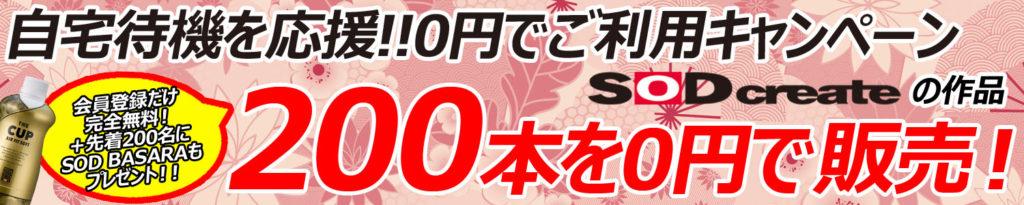 일본야동무료 1024x205 신종코로나 확산! 방콕 AV팬을 위해 SOD 일본야동 200편 무료 방출