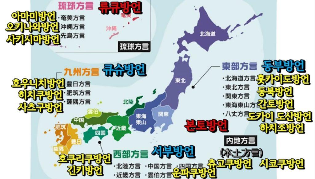 일본어 방언 종류 1024x583 47개 도도부현 사투리 일본광고와 일본어 방언 비교
