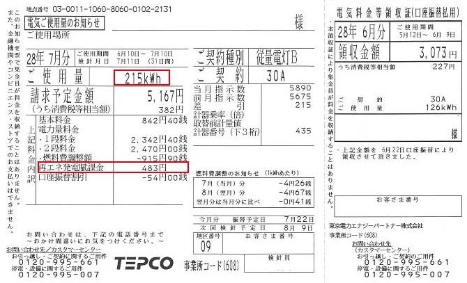 일본전기요금 일본의 10개 전력회사 5월부터 전기요금 일제히 인상