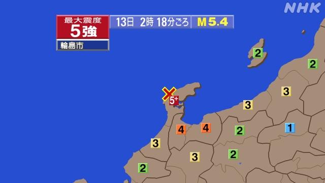 일본 노토반도 지진 일본 이시카와현 진도5 지진 발생! 쓰나미 우려 없어
