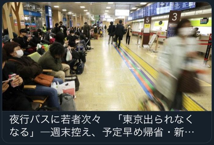 코로나확산 도쿄탈출 코로나 폭발 도쿄 봉쇄전에 탈출? 일본 청년들 야간버스로 귀성 러쉬!