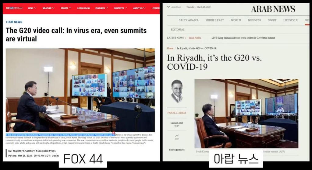 G20 화상회의 1024x559 코로나 대응 G20 화상 정상회의 뉴스에 문재인 대통령이 메인으로?