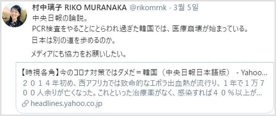 RIKO MURANAKA 12일 일본 신종 코로나바이러스 확진자 1387명(+57), 사망자 26명(+4)