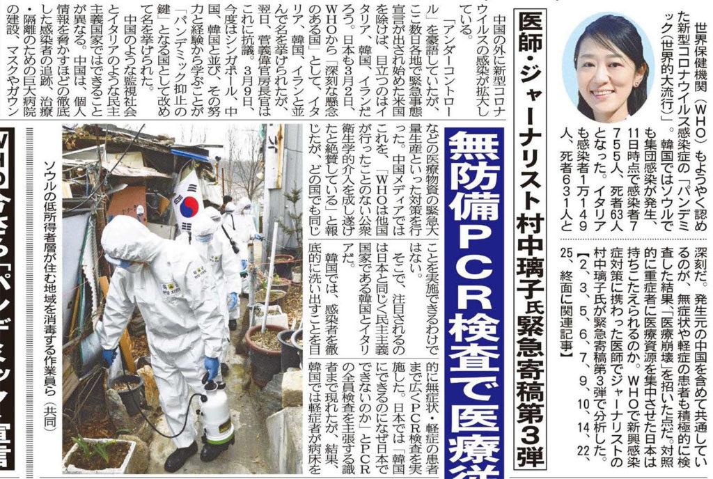 RIKO MURANAKA2 1024x688 12일 일본 신종 코로나바이러스 확진자 1387명(+57), 사망자 26명(+4)
