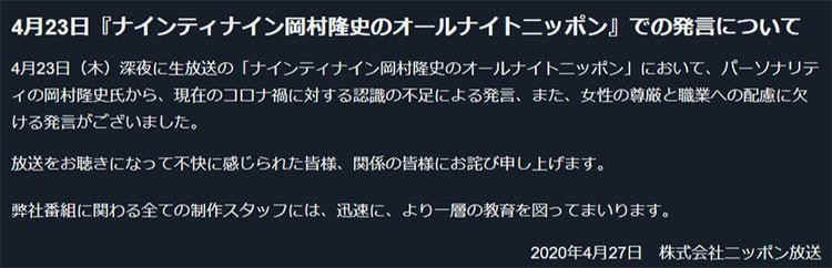 개그멘 오카무라 성차별 사과 일본 개그맨 오카무라, 코로나 때문에 이쁜애들 유흥업소 근무 발언 맹비난