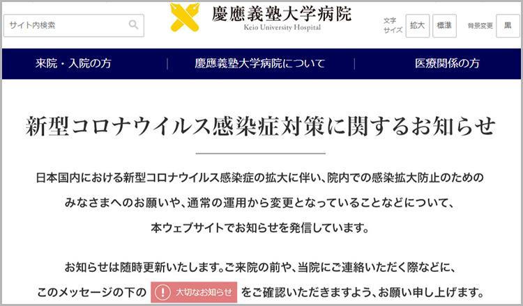 게이오대학병원 집단감염 회식 금지 무시한 도쿄 게이오대학병원 레지던트 18명 코로나 집단감염