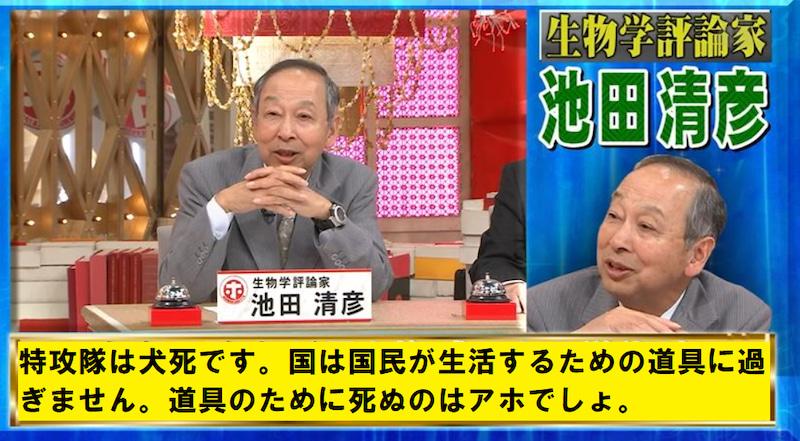 국난은아베정권 일본의 시사평론가, 방송에서 코로나19 국난은 아베정권 정면 비판