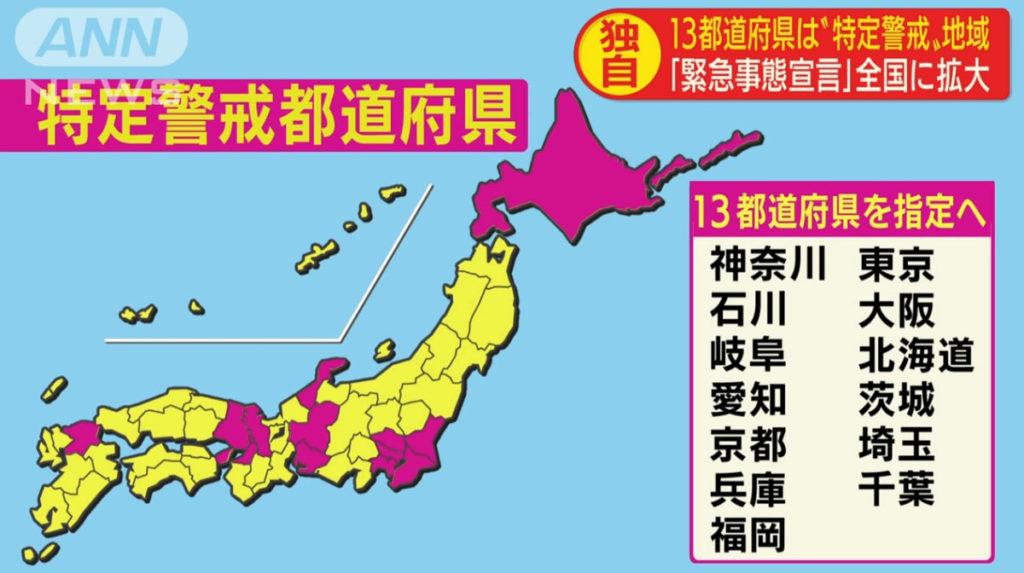 긴급사태선언 일본전국확대 1024x573 16일 일본 코로자 확진자 570명 누계 1만명 돌파! 긴급사태선언 전국으로 확대