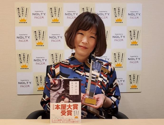 나기라유우 2020 일본 서점대상은 비엘(BL)소설 작가 나기라 유우의 유랑의달