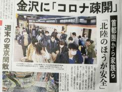도쿄코로나탈출 246x185 7일 도쿄 코로나 확진자 80명, 70%는 경로 불명! 도쿄탈출 러시, 지방 감염확산 우려