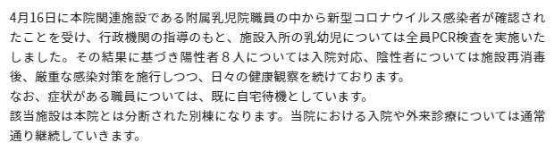 도쿄 유치원 집단감염 도쿄 병원 부속 유치원에서 유아 8명과 보육사 코로나19 집단감염