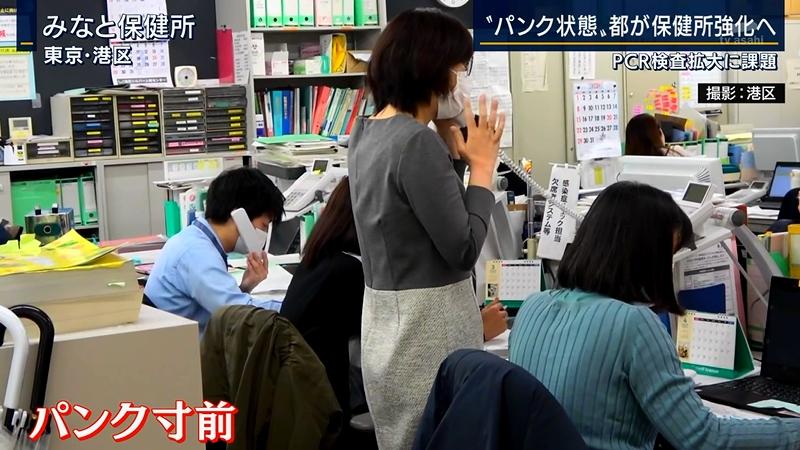 도쿄 코로나검사 도쿄 미나토구 코로나바이러스 PCR검사 민간기관에 위탁