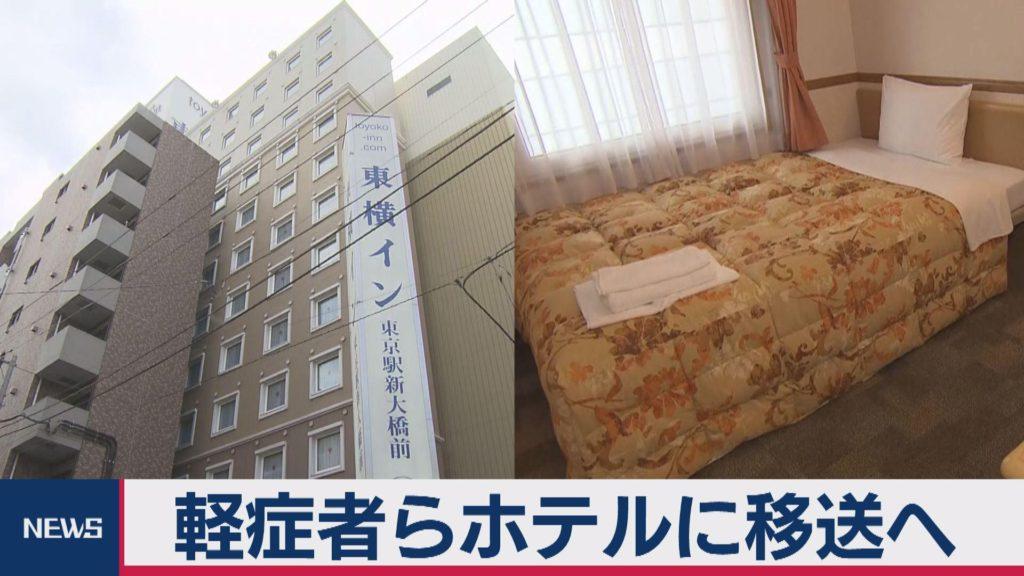 도쿄 코로나경증환자 토요코인호텔 1024x576 도쿄도 코로나19 경증환자 105명 수용 토요코인 호텔 만실