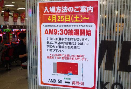 도쿄 파친코점 코로나19에 감염돼도 좋다! 긴급사태 휴업 무시 일본 파친코점 성업