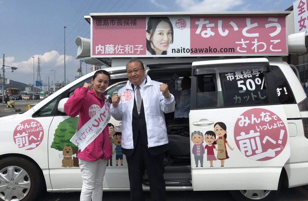 도쿠시마시장 1024x668 도쿠시마시장 선거 36세 신인 당선! 일본 최연소 여성시장 탄생