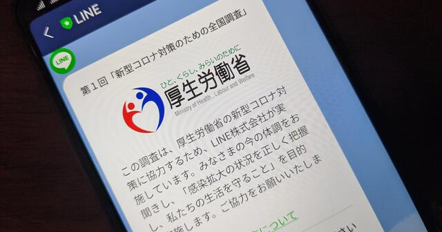 라인 코로나증상 손정의 소뱅 회장 설문조사! 80% 긴급사태선언 찬성! 도쿄 7%가 코로나 증상
