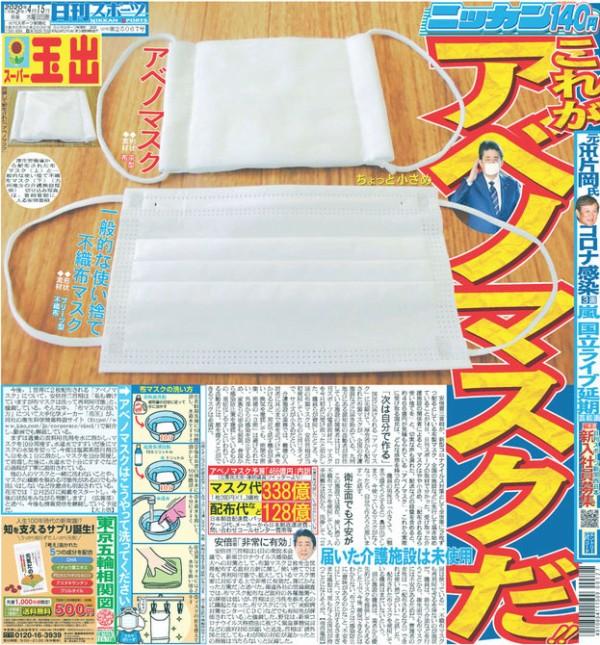 아베노마스크 일본정부의 무료 배포 천 마스크 너무 작다는 불만에 성인용