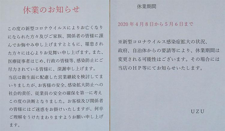 아키에 식당 휴업 아베총리 부인 아키에의 도쿄 이자카야 UZU 휴업! 코로나 긴급사태선언