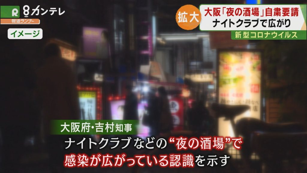 오사카 유흥가 코로나 1024x576 6일 오사카 코로나 확진자 20명, 누계 428명! 80% 감염경로 불분명