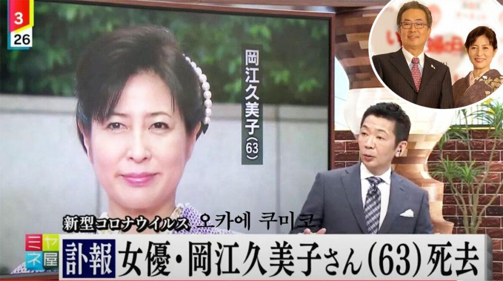 오카에 쿠미코 코로나사망 1024x572 23일 일본 코로나 확진자 436명, 사망자 일일 최다 29명! 스테이홈 캠페인