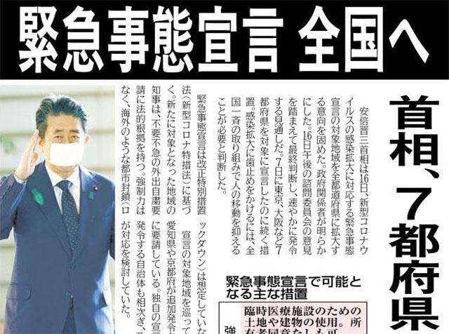일본긴급사태선언 1 일본 코로나 긴급사태선언 전국 확대! 재난지원금 1인당 10만엔 현금 지급