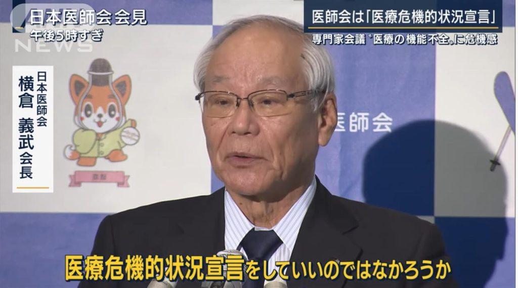 일본의사회 의료위기 1024x570 일본의사회, 정부 배포 천 마스크는 코로나 예방보다 국민 안심효과