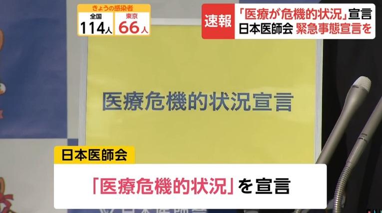 일본의사회 일본의사회, 의료현장 위기적 상황! 국가에 긴급사태선언 촉구