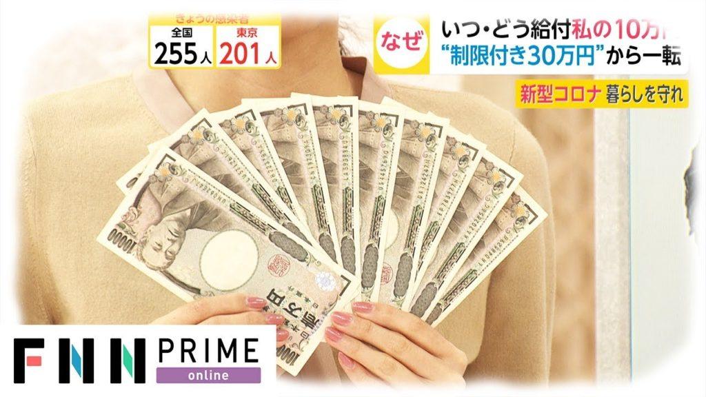 일본코로나 긴급재난지원금 1024x576 17일 일본 코로나바이러스 확진자 555명 누계 10,561명
