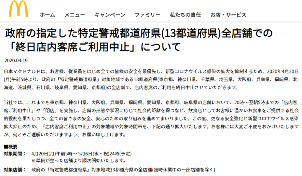 일본 맥도날드 1024x599 일본 맥도날드 코로나19 대책 특정경계 13개 도도부현 실내 식음 금지