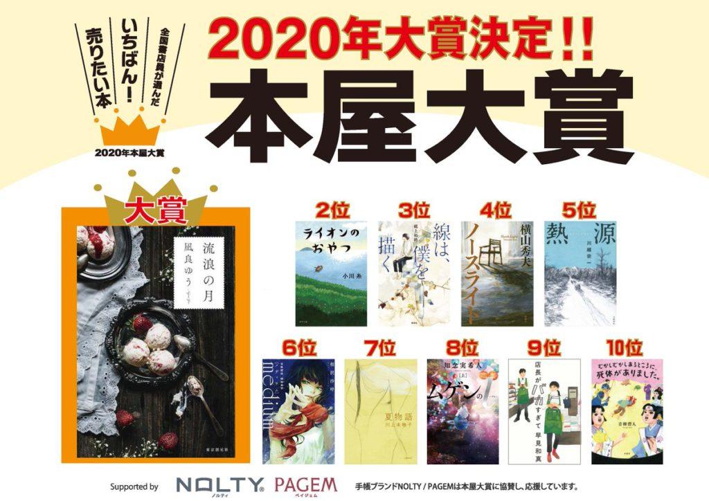 일본 서점대상 수상작 1024x724 2020 일본 서점대상은 비엘(BL)소설 작가 나기라 유우의 유랑의달